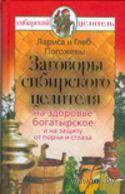 Заговоры сибирского целителя на здоровье богатырское и на защиту от порчи и сглаза. Лариса Погожева