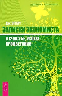 Записки экономиста о счастье, успехе, процветании. Джеймс Эггерт