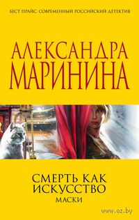 Смерть как искусство. Маски (книга первая). Александра Маринина