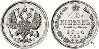 10 копеек 1914 СПБ ВС