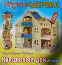 Кукольный дом (3 этажа)