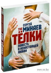 The Телки. Повесть о ненастоящей любви. Сергей Минаев