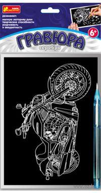 """Гравюра """"Мотоцикл"""" (серебро)"""