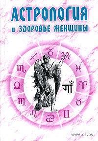 Астрология и здоровье женщины. Н. Енцев