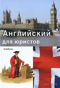 Английский для юристов. Анна Лебедева, Г. Аксенова, Е. Бараник