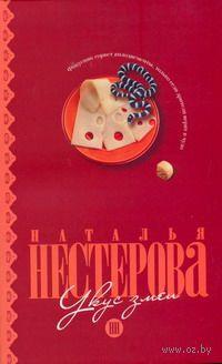 Укус змеи (м). Наталья Нестерова