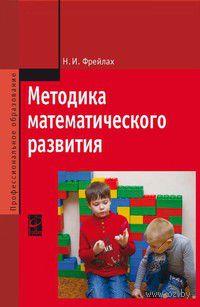 Методика математического развития. Наталья Фрейлах