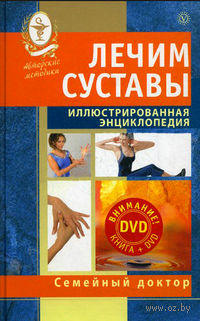 Лечим суставы. Иллюстрированная энциклопедия