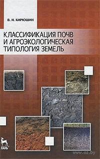 Классификация почв и агроэкологическая типология земель. Валерий Кирюшин