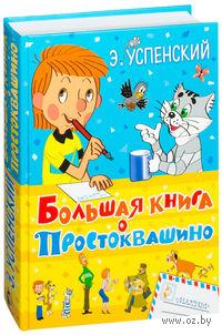 Большая книга о Простоквашино. Эдуард Успенский