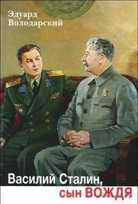 Василий Сталин, сын вождя. Эдуард Володарский