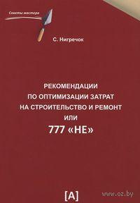 Рекомендации по оптимизации затрат на строительство и ремонт, или 777