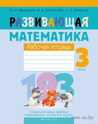 Развивающая математика. 3 класс. Рабочая тетрадь