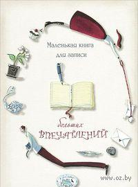 Маленькая книга для записи больших впечатлений