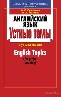 Английский язык. Устные темы с упражнениями. Алла Сушкевич, Марина Маглыш
