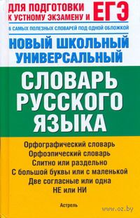 Новый школьный универсальный словарь русского языка. 6 самых полезных словарей под одной обложкой. М. Баронова