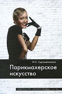 Парикмахерское искусство. Ирина  Сыромятникова