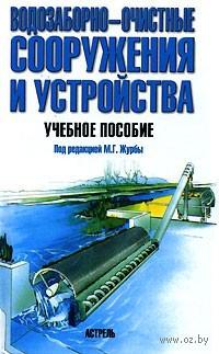 Водозаборно-очистные сооружения и устройства на OZ.by, купить книгу Водозаборно-очистные сооружения и устройства от Юрий Вдовин,