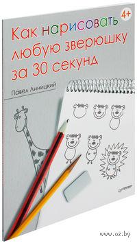 Как нарисовать любую зверюшку за 30 секунд. Павел Линицкий