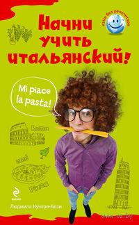 Начни учить итальянский!. Людмила Кучера-Бози