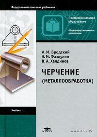 Черчение (металлообработка). Абрам Бродский, Э. Фазулин, Виктор Халдинов