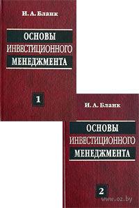 Основы инвестиционного менеджмента (в двух томах). И. Бланк
