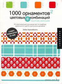 1000 орнаментов + цветовых комбинаций. Сборник образцов. Хайди Арризабалага