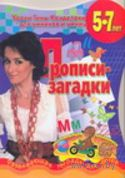 Прописи-загадки. Развивающая тетрадь для детей 5-7 лет. Наталья Нянковская, Елена Соколова