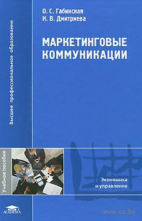 Маркетинговые коммуникации. Ольга Габинская, Наталья Дмитриева