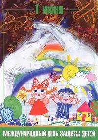 Праздники в детском саду. Выпуск 1 (комплект из 7 плакатов)