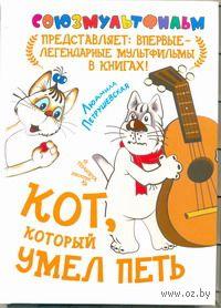 Кот, который умел петь. Людмила Петрушевская