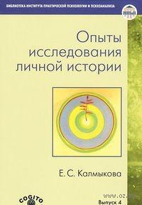 Опыты исследования личной истории. Екатерина Калмыкова