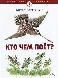 Кто чем поет?. Виталий Бианки