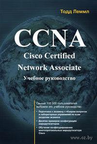 CCNA. Cisco Certified Network Associate. Учебное руководство