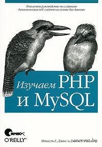 Изучаем PHP и MySQL. Мишель Дэвис, Джон Филлипс