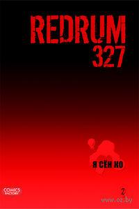 Redrum 327. Том 2. Я Сен  Ко
