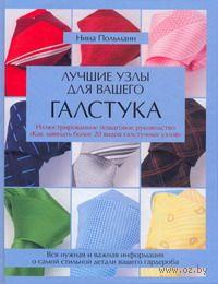 Лучшие узлы для вашего галстука. Нина Польманн