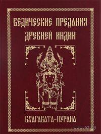 Ведические предания Древней Индии. Бхагавата - пурана. Сергей Неаполитанский