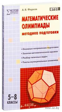 Математические олимпиады. Методика подготовки. 5-8 классы. Александр Фарков