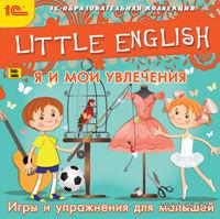 1С:Образовательная коллекция. Little English. Я и мои увлечения. Игры и упражнения для малышей