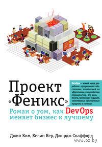 """Проект """"Феникс"""". Роман о том, как DevOps меняет бизнес к лучшему"""