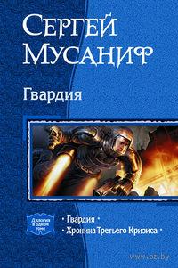 Гвардия: Гвардия; Хроника Третьего Кризиса. Сергей Мусаниф