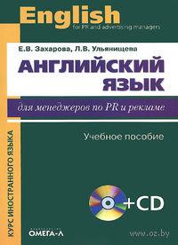 Английский язык для менеджеров по PR и рекламе (+ CD). Елена Захарова, Людмила Ульянищева