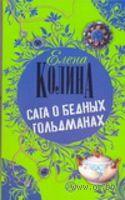 Сага о бедных Гольдманах (м). Елена Колина