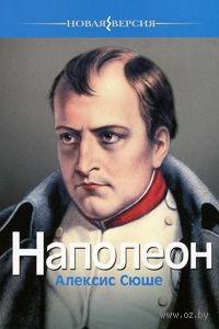 Наполеон. Алексис Сюше