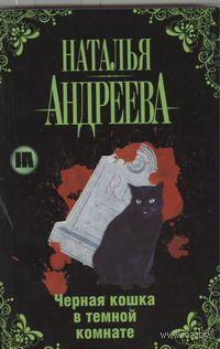 Черная кошка в темной комнате (м). Н. Андреева