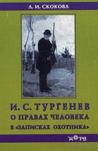И. С. Тургенев о правах человека в