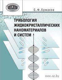 Трибология жидкокристаллических наноматериалов и систем. Сергей Ермаков