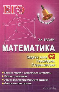 ЕГЭ. Математика. Задачи типа С2. Геометрия. Стереометрия