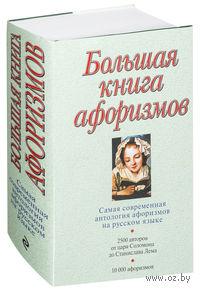 Большая книга афоризмов. Константин Душенко